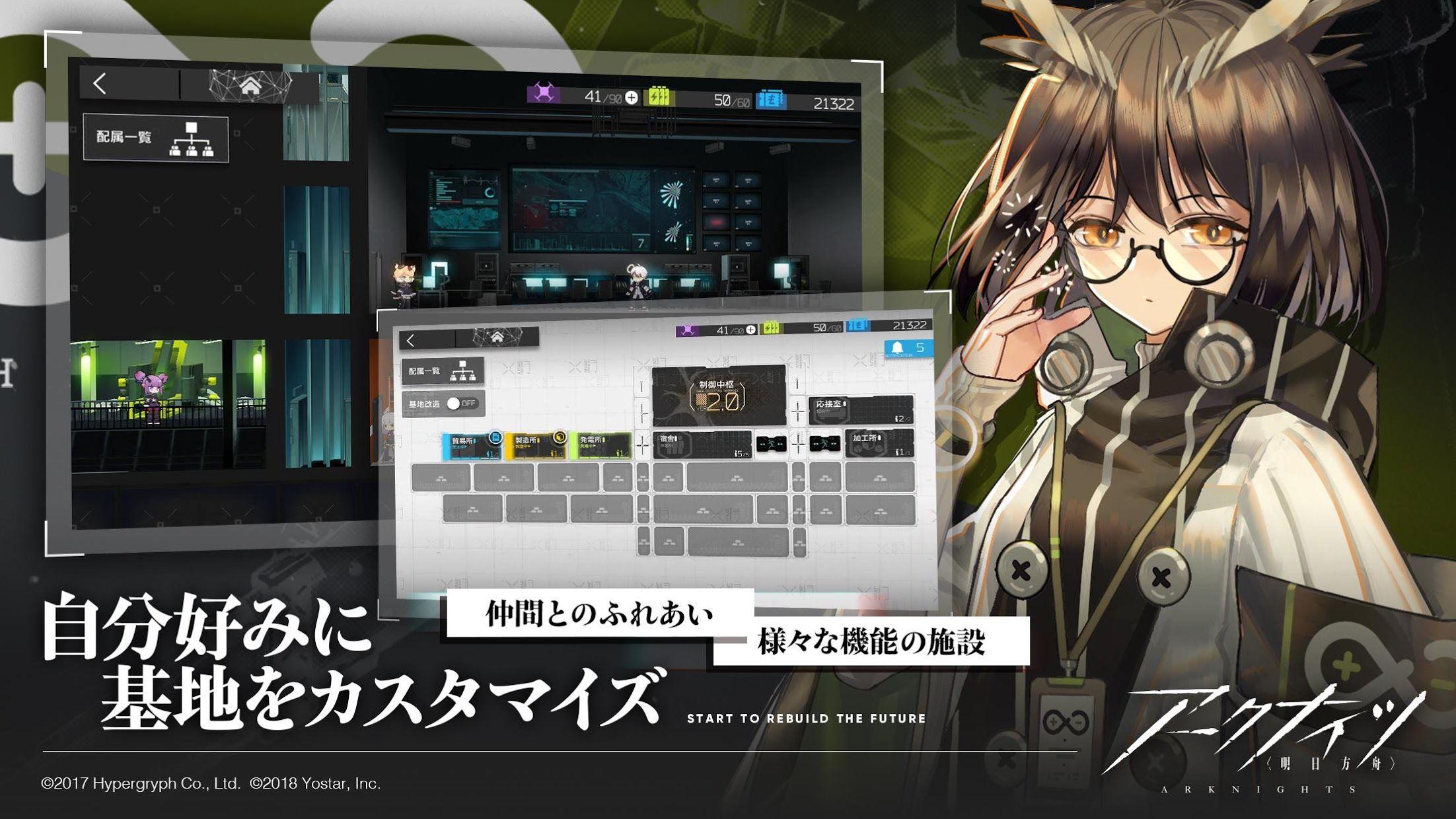 明日方舟(日服) 游戏截图5
