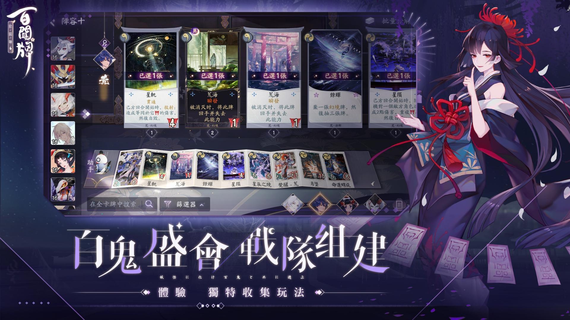 阴阳师:百闻牌(国际服) 游戏截图2