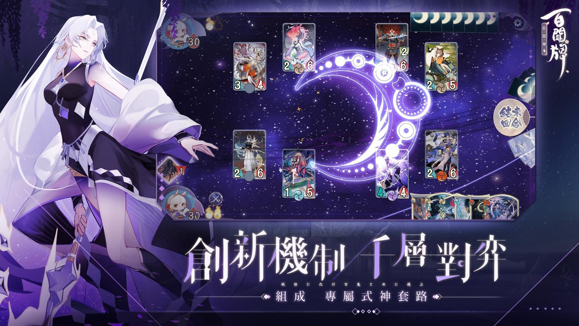 阴阳师:百闻牌(国际服) 游戏截图3
