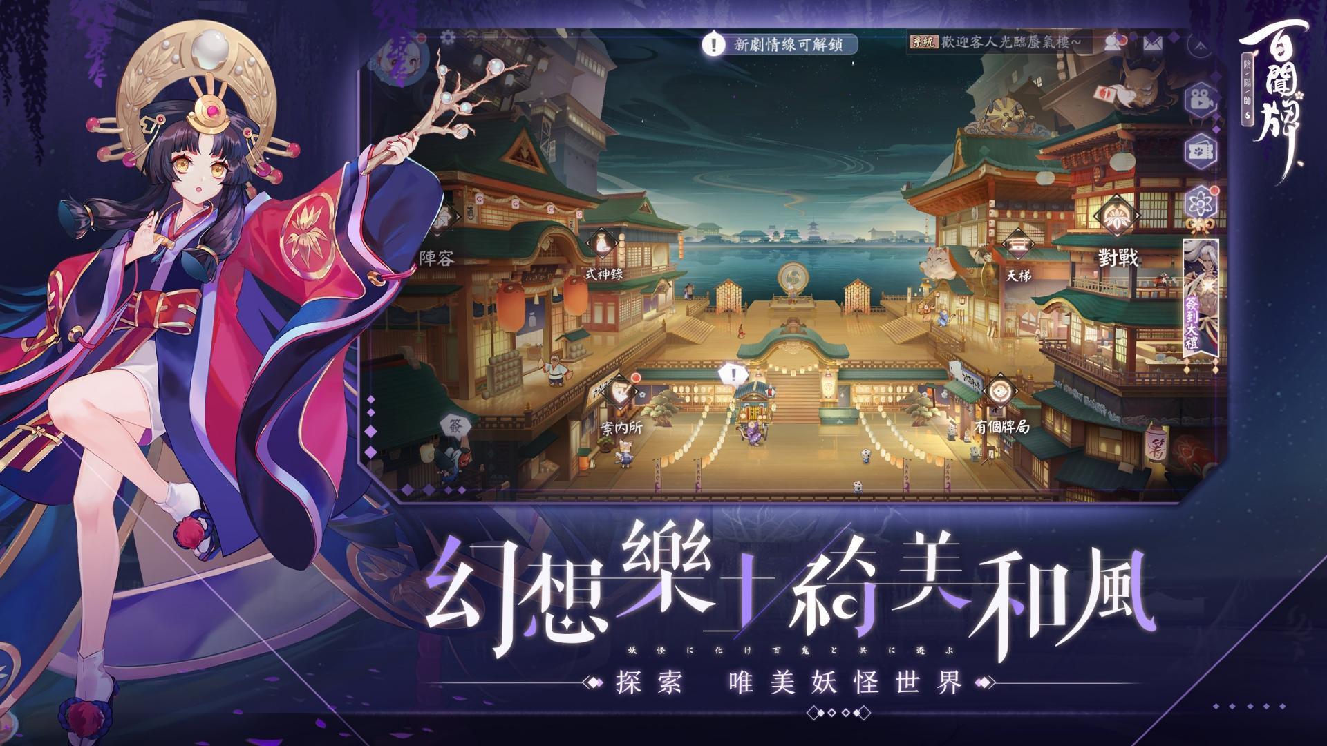 阴阳师:百闻牌(国际服) 游戏截图4
