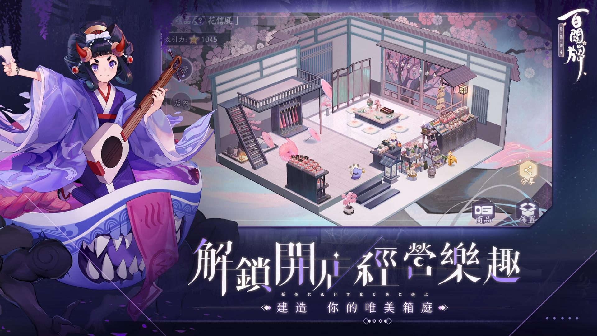 阴阳师:百闻牌(国际服) 游戏截图5