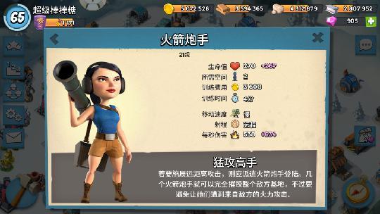 海岛奇兵火箭炮手等级如何提升?火箭炮手有哪些优缺点?
