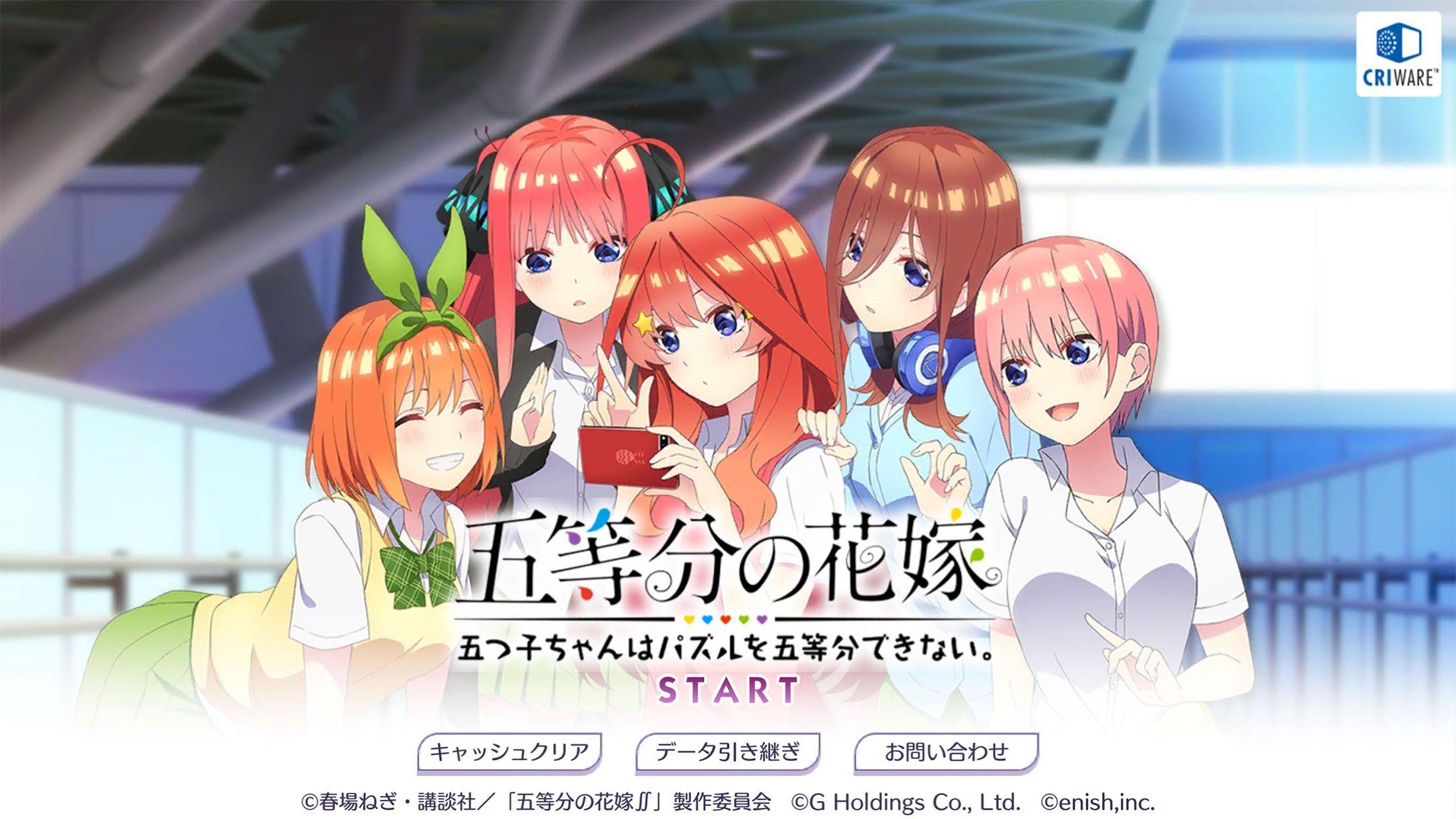 五等分的新娘 五胞胎不能将谜题五等分 游戏截图1