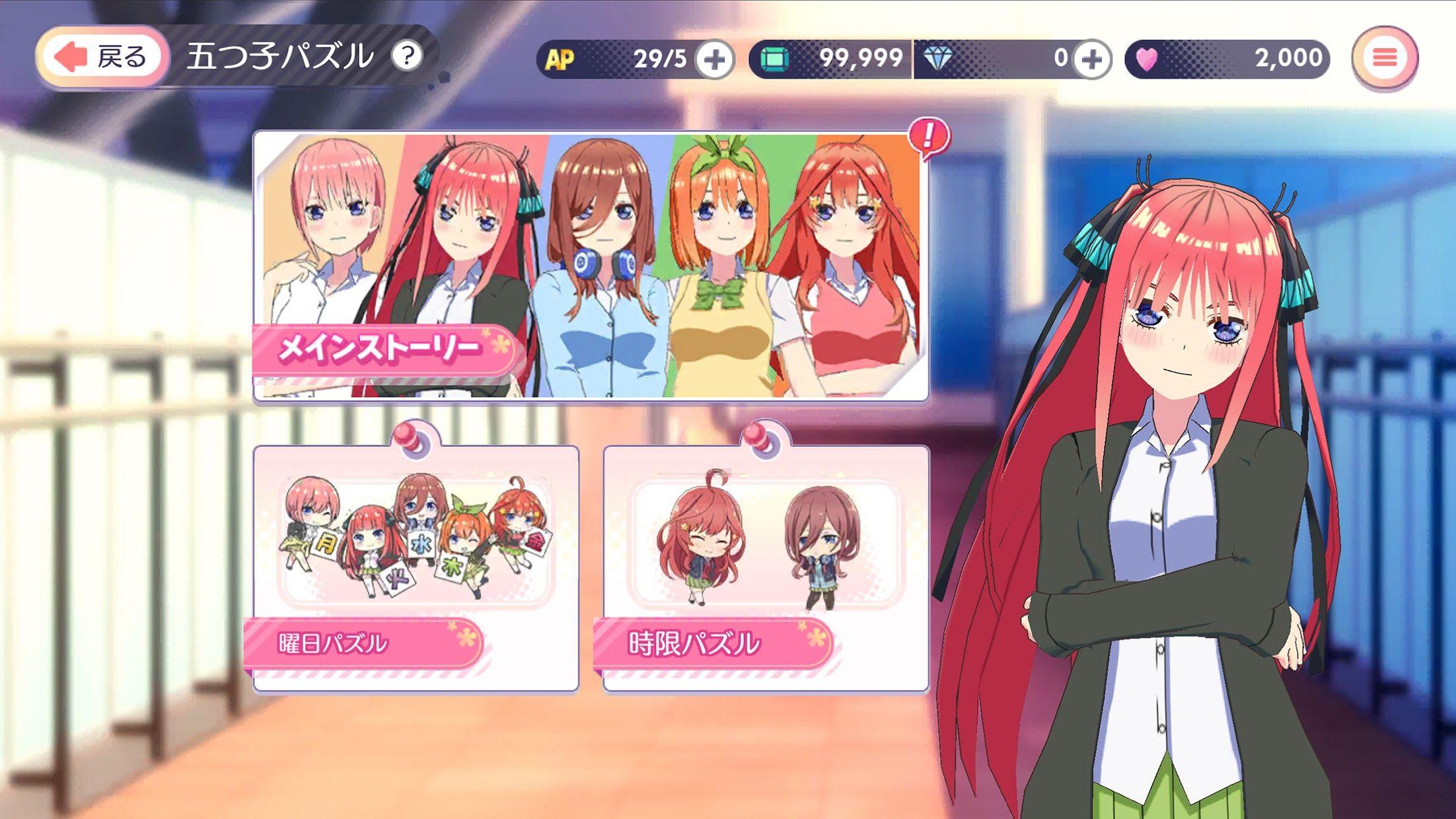 五等分的新娘 五胞胎不能将谜题五等分 游戏截图5