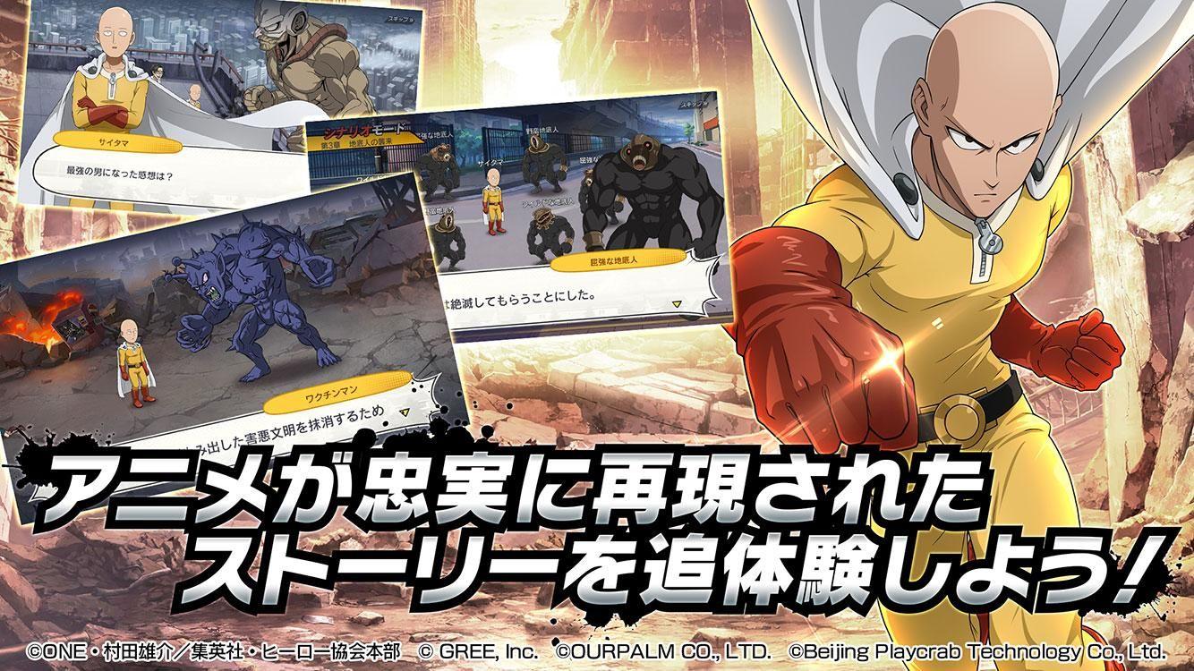 一拳超人:最强之男(日服) 游戏截图2