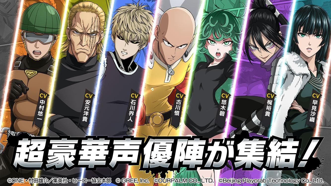 一拳超人:最强之男(日服) 游戏截图3