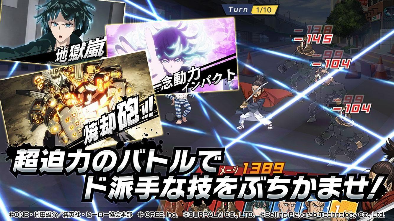 一拳超人:最强之男(日服) 游戏截图4