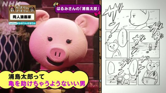 """如何用萌萌的玩偶,向一般人解释""""漫画同人志""""是什么 图片9"""