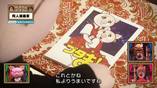 """如何用萌萌的玩偶,向一般人解释""""漫画同人志""""是什么 图片20"""