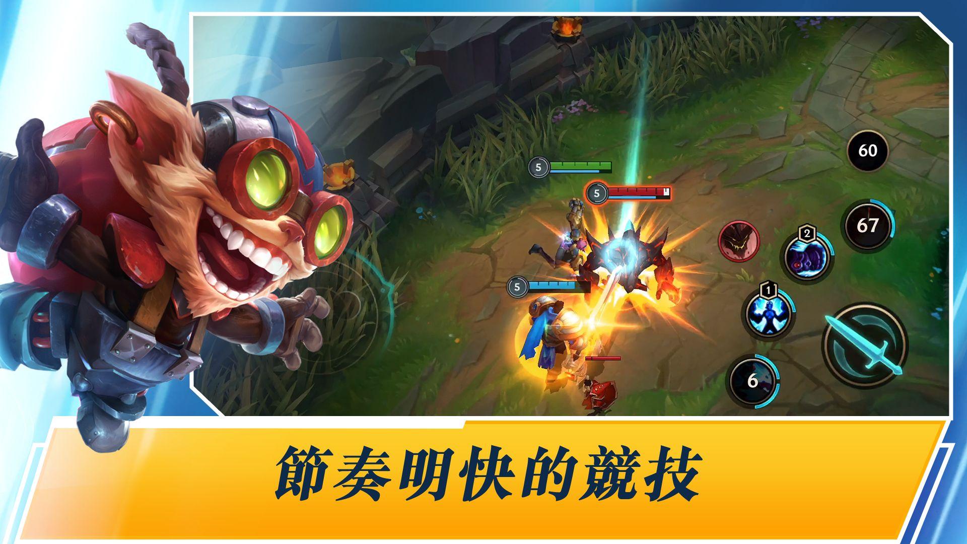 英雄联盟:激斗峡谷(台服 LOL:Wild Rift) 游戏截图2