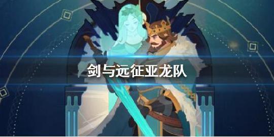 剑与远征亚龙阵容