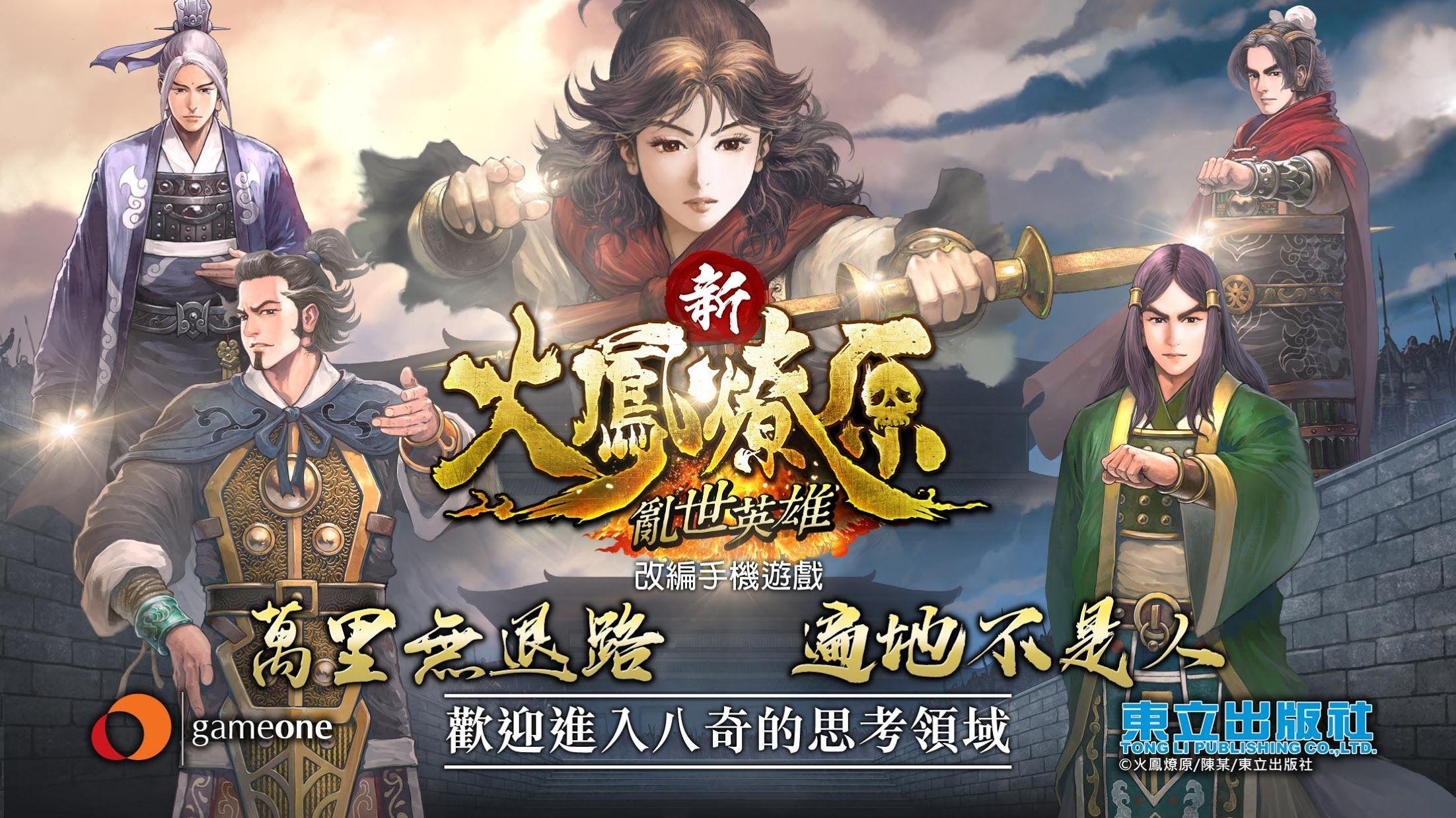 新火凤燎原-乱世英雄 游戏截图1