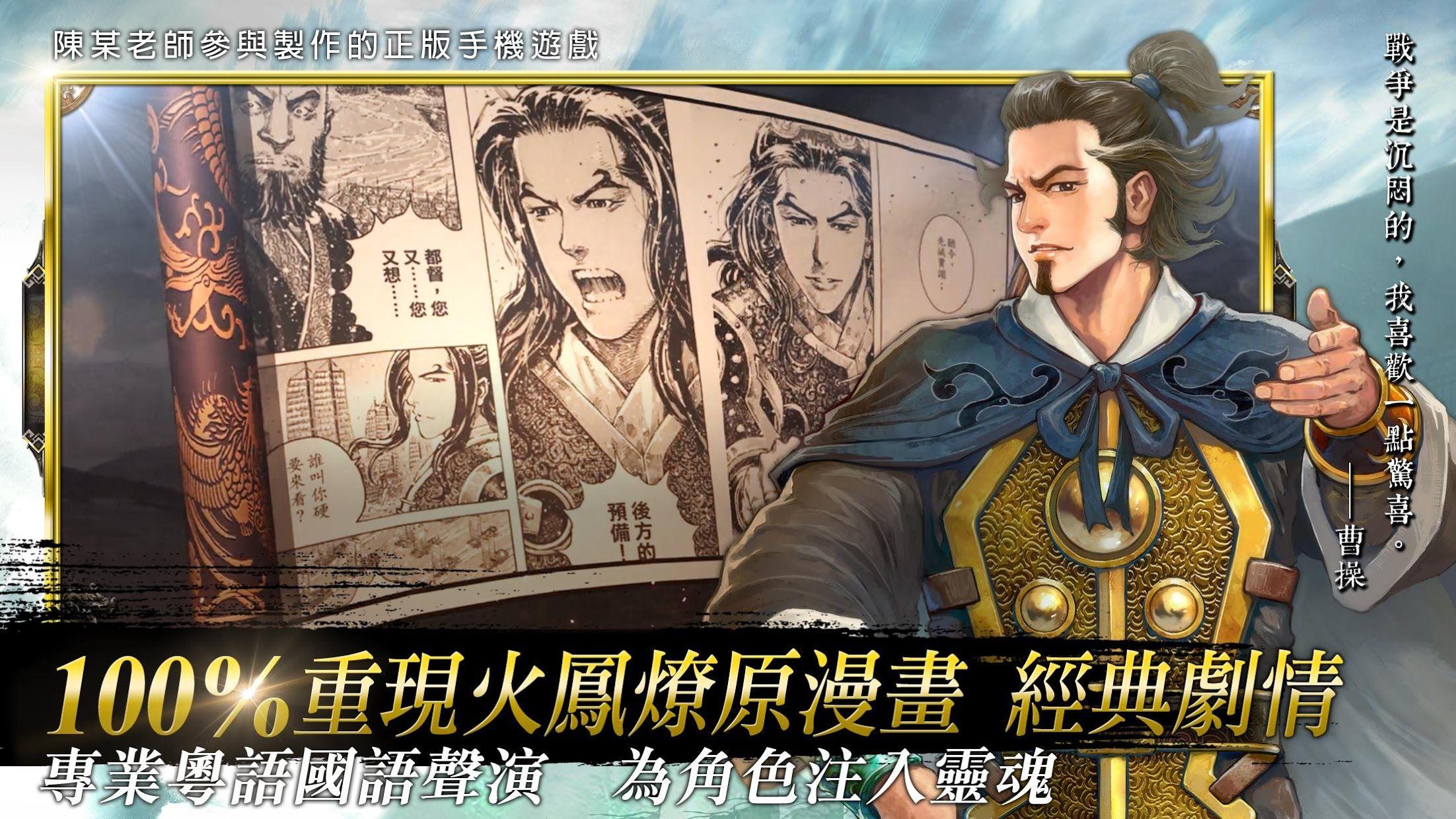 新火凤燎原-乱世英雄 游戏截图3