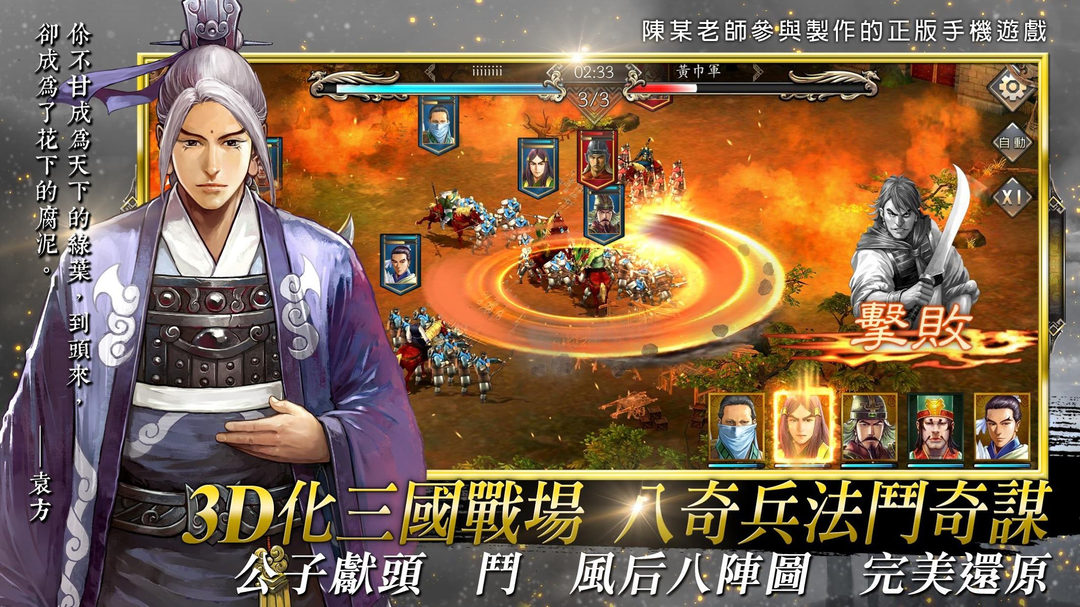 新火凤燎原-乱世英雄 游戏截图4