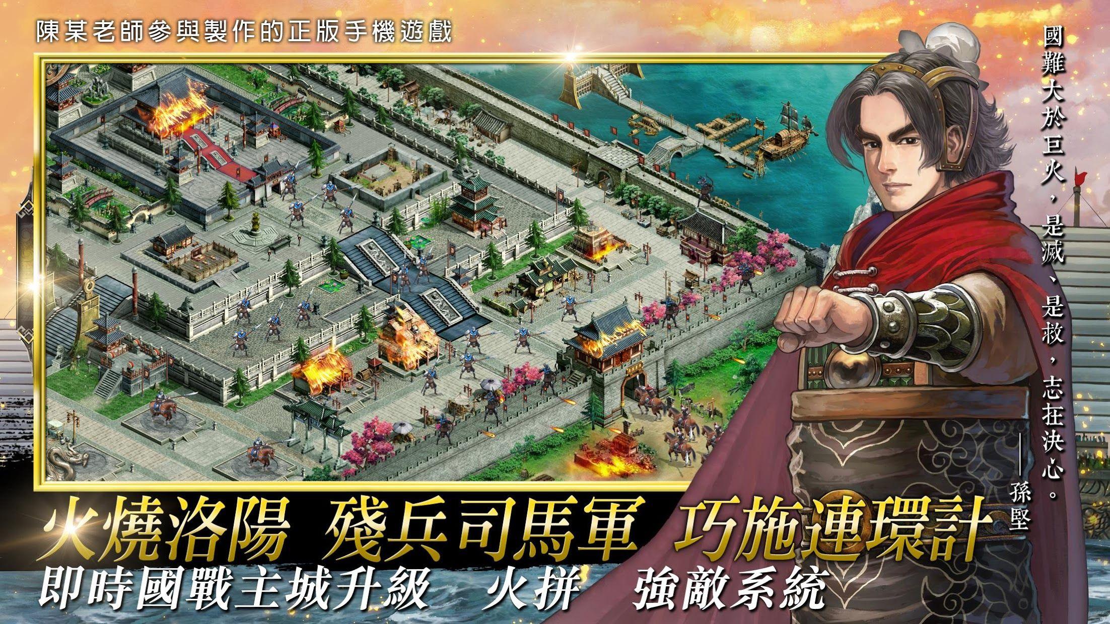 新火凤燎原-乱世英雄 游戏截图5