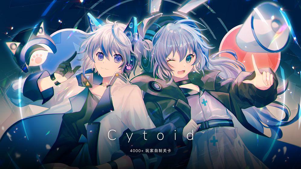 cytoid 游戏截图1