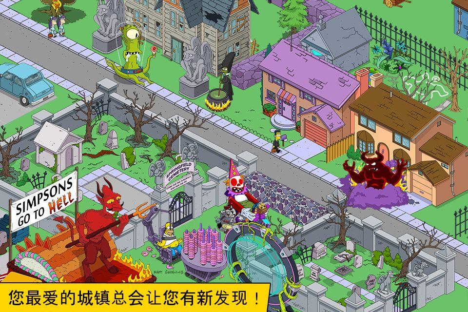 辛普森一家™ Springfield 游戏截图4