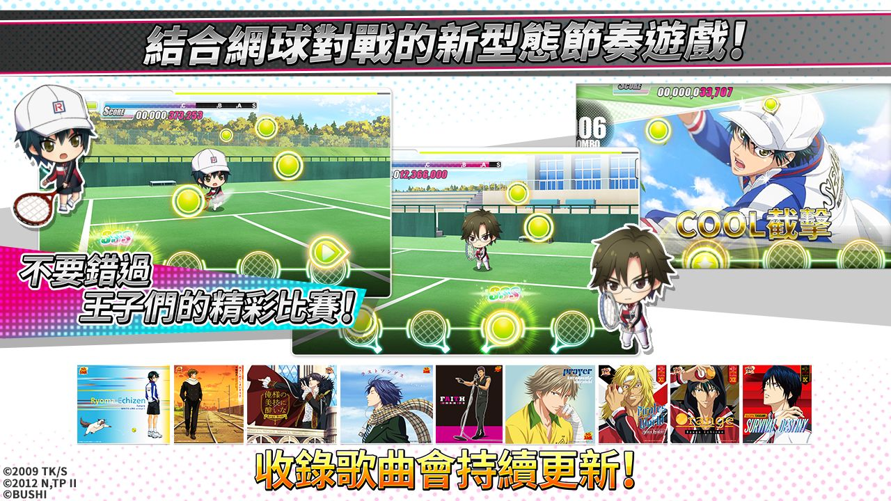新网球王子RisingBeat 游戏截图2