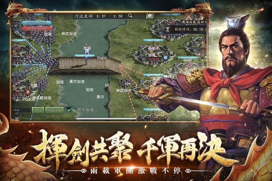 新三国志手机版(港服) 游戏截图2