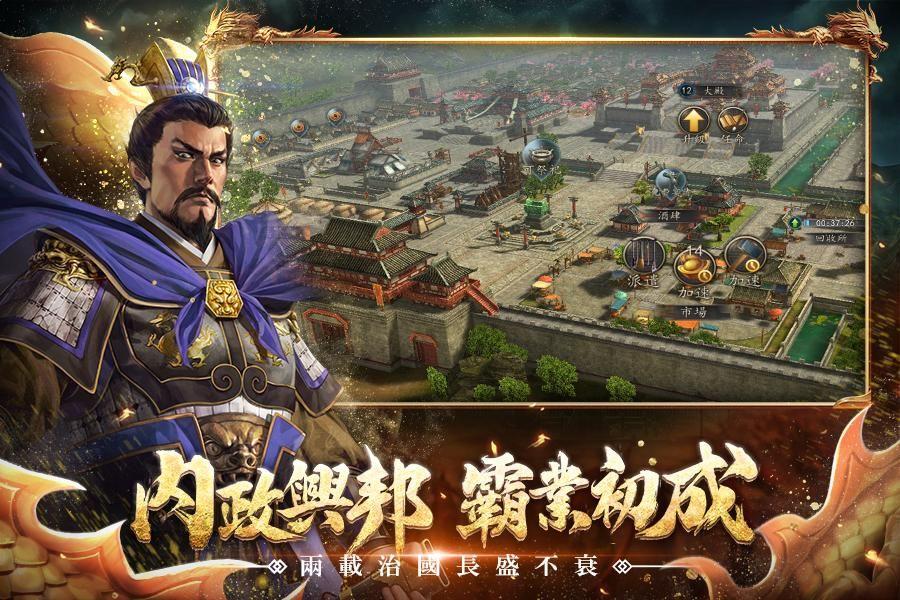 新三国志手机版(港服) 游戏截图5