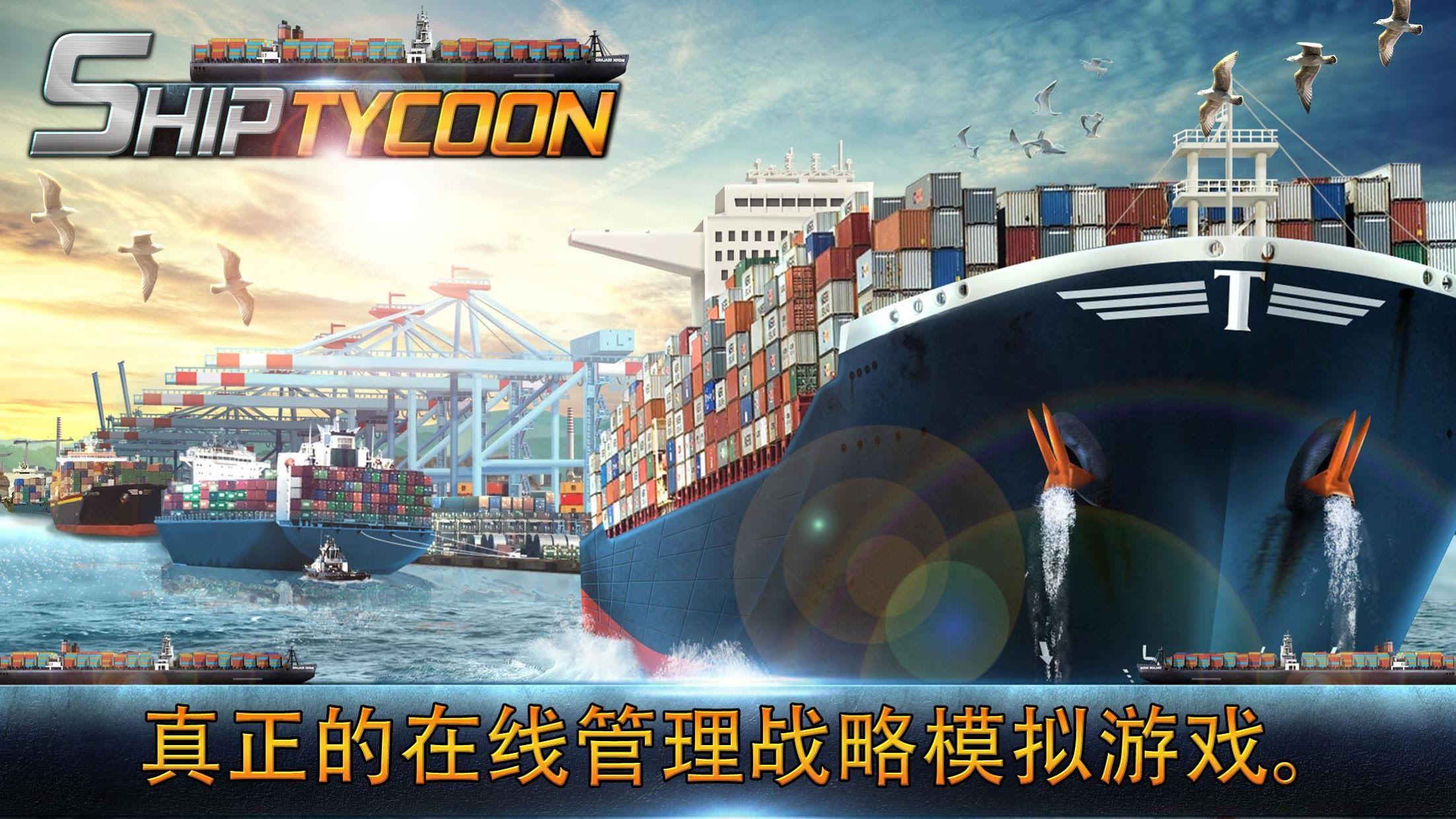 Ship Tycoon 游戏截图1