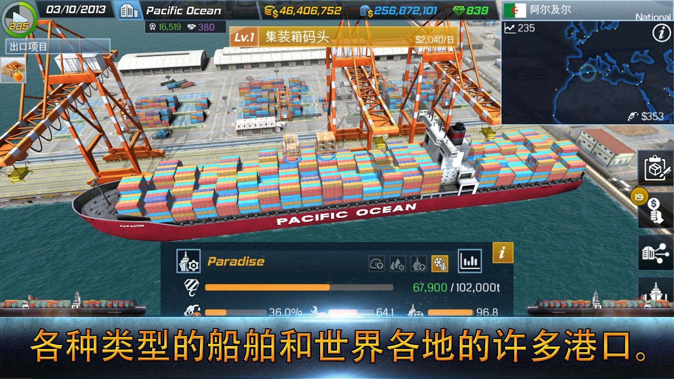 Ship Tycoon 游戏截图3