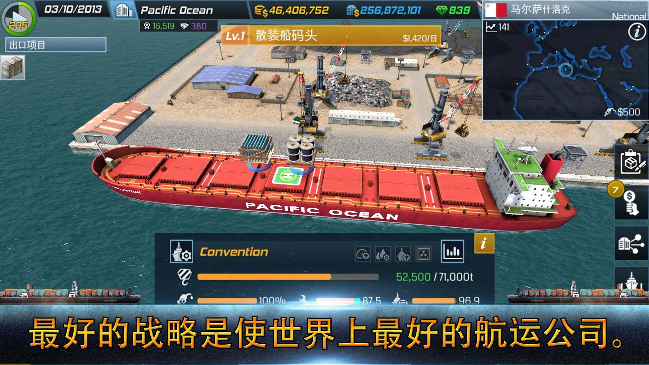 Ship Tycoon 游戏截图4