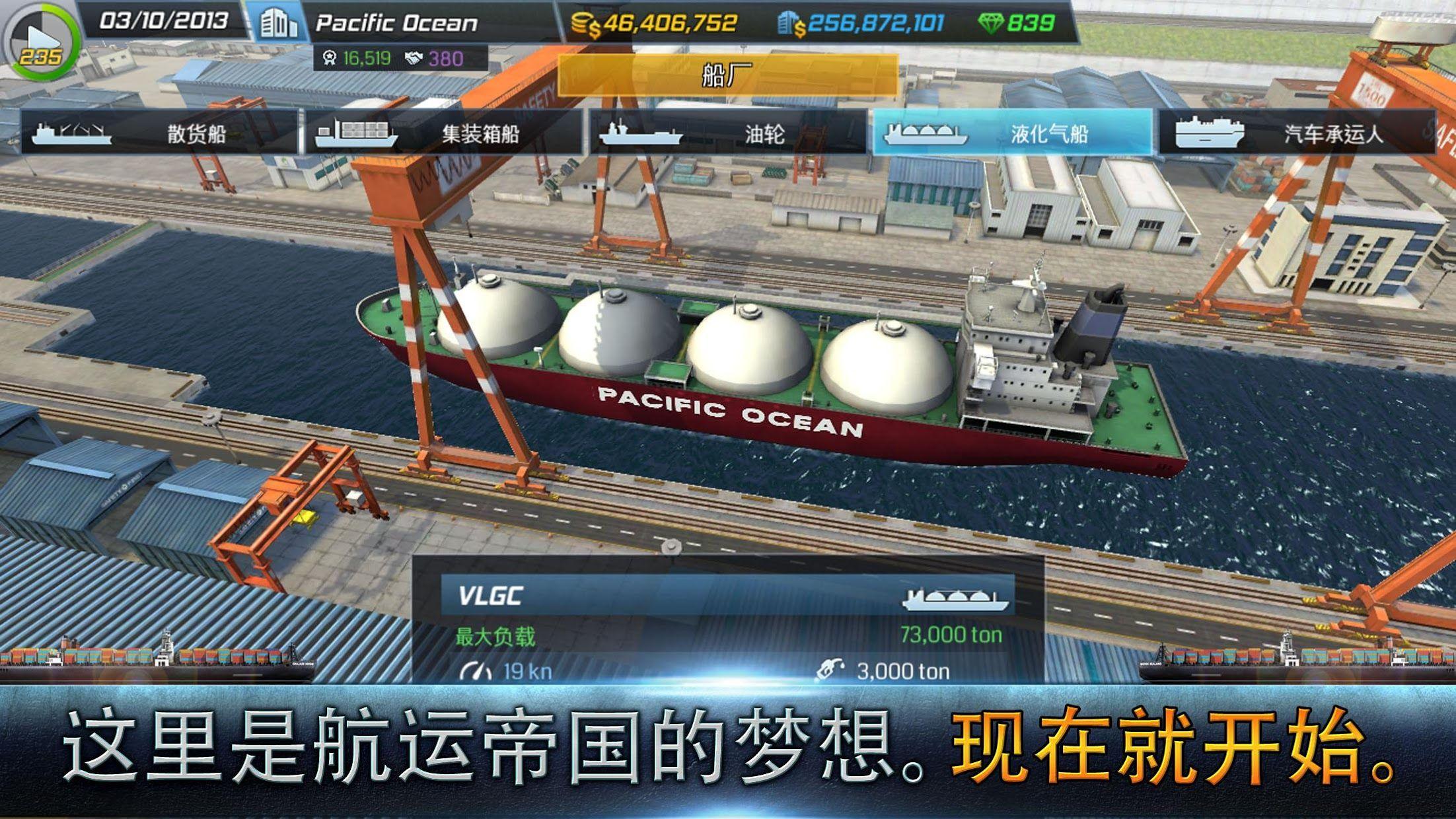 Ship Tycoon 游戏截图5