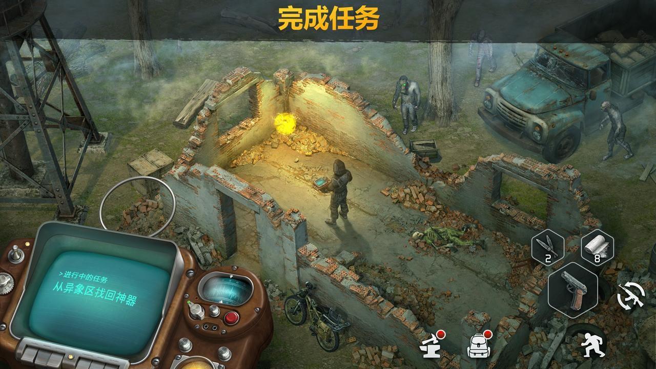 僵尸黎明:战争后的生存 游戏截图4