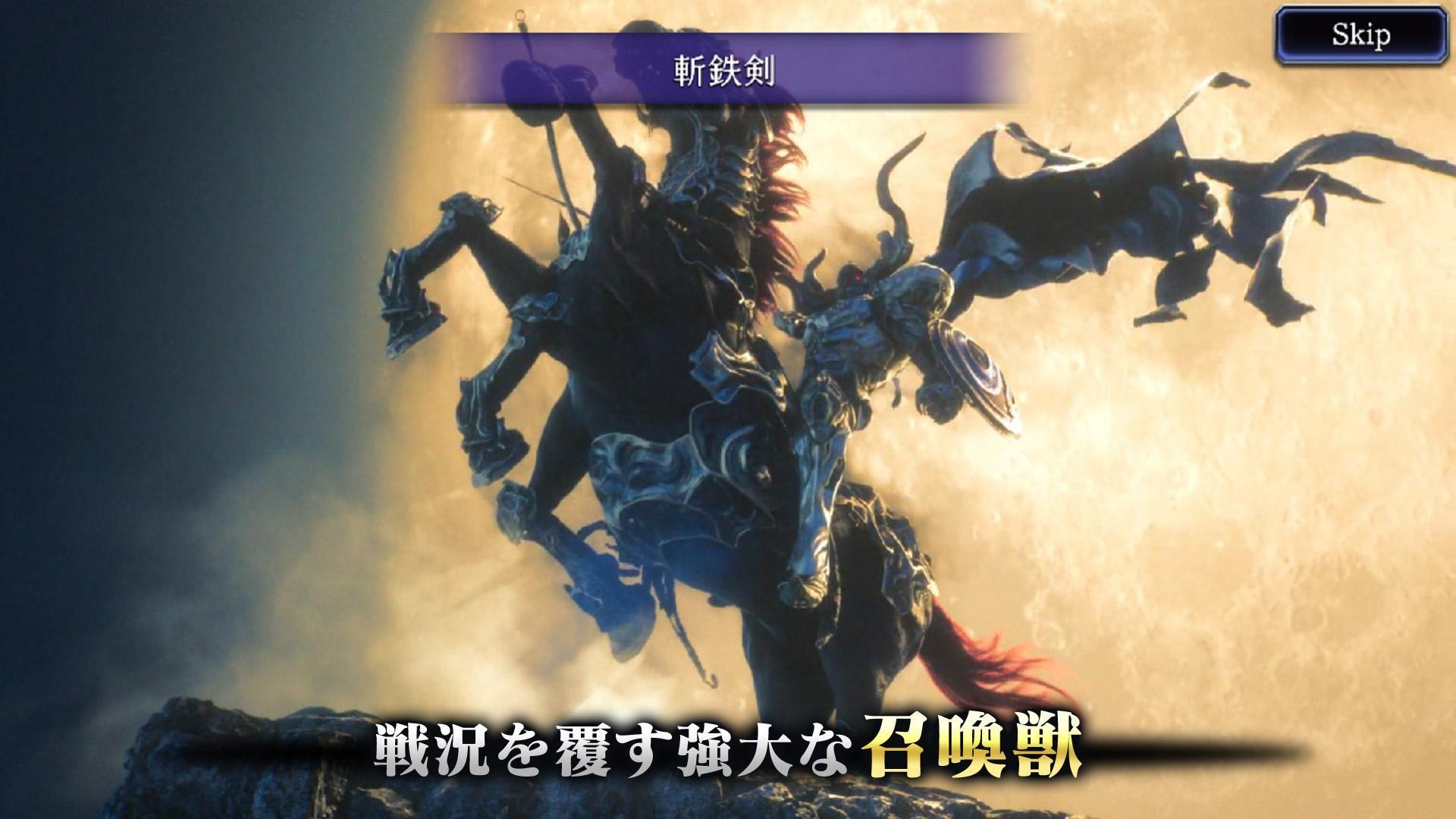 最终幻想:勇气启示录 幻影战争(日服) 游戏截图4