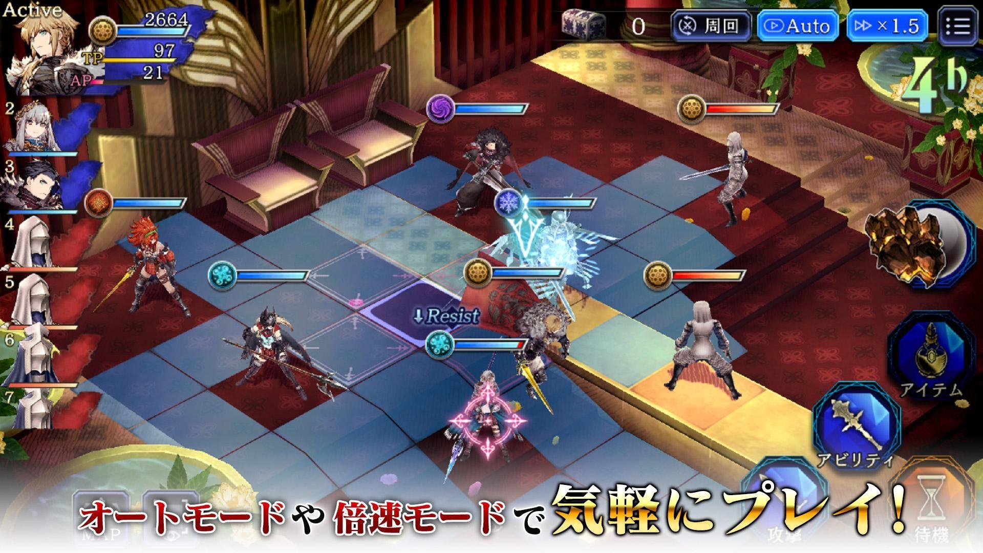 最终幻想:勇气启示录 幻影战争(日服) 游戏截图5