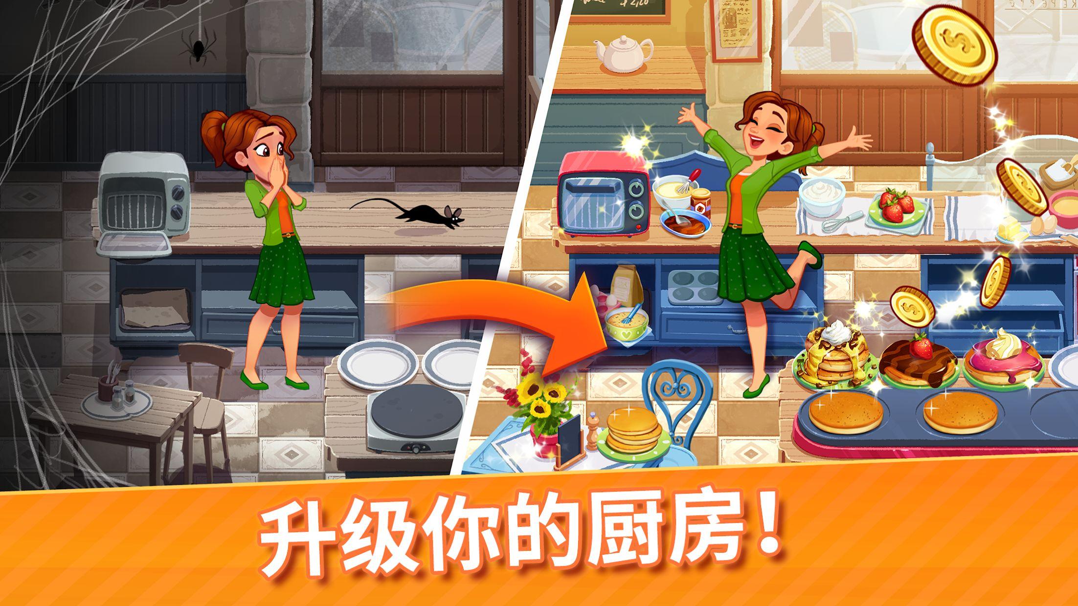 美味餐厅世界 - 烹饪游戏 游戏截图1