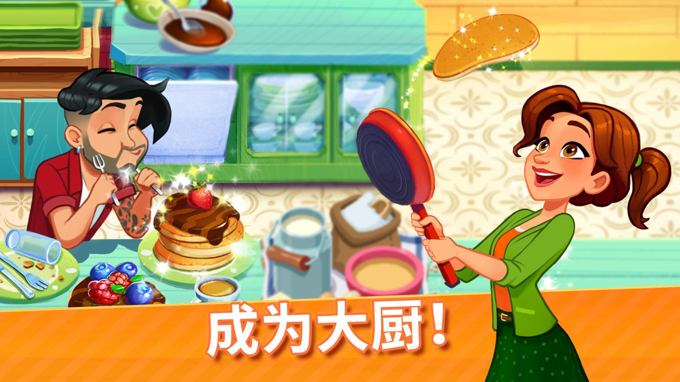 美味餐厅世界 - 烹饪游戏 游戏截图2
