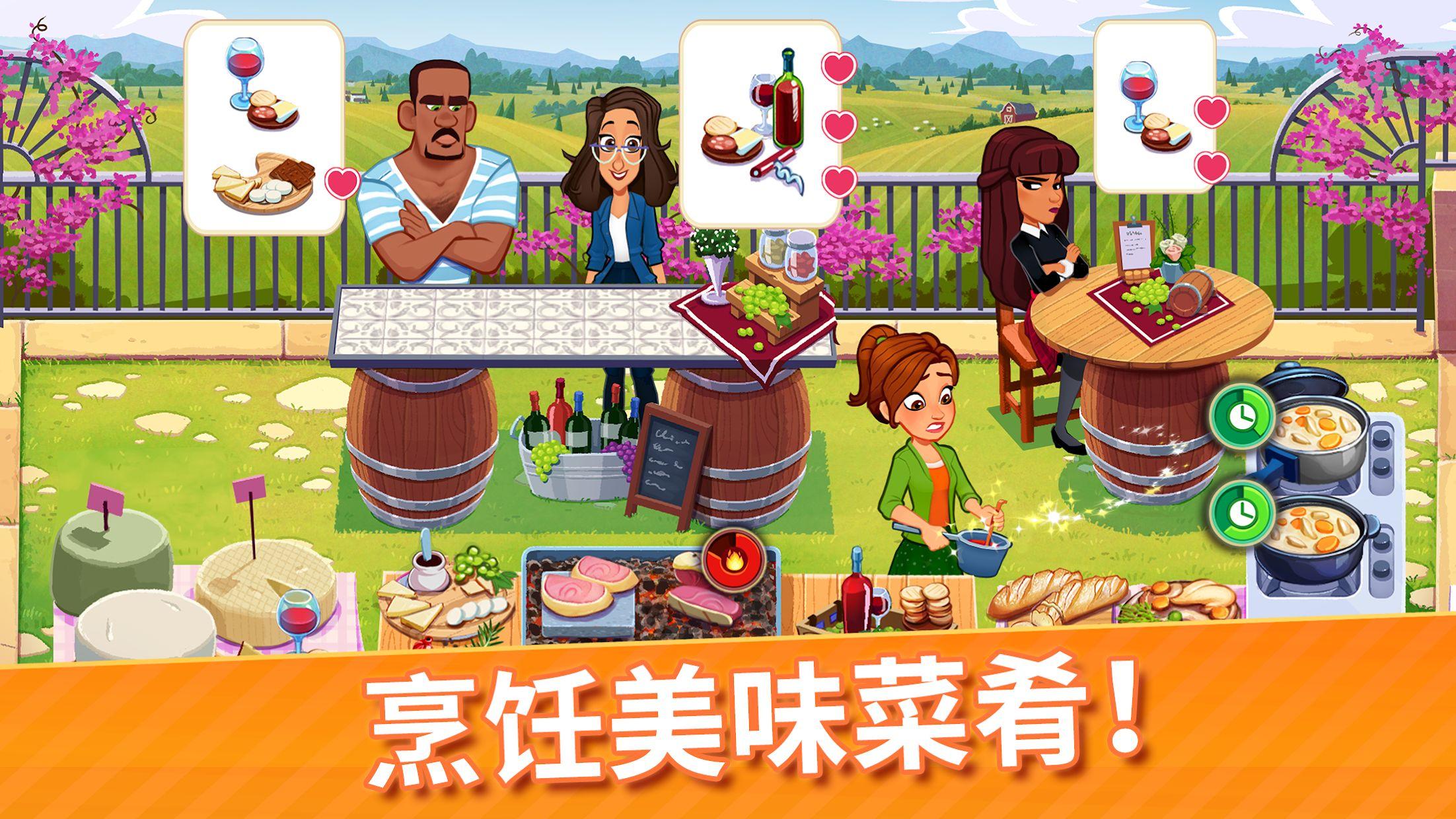 美味餐厅世界 - 烹饪游戏 游戏截图3