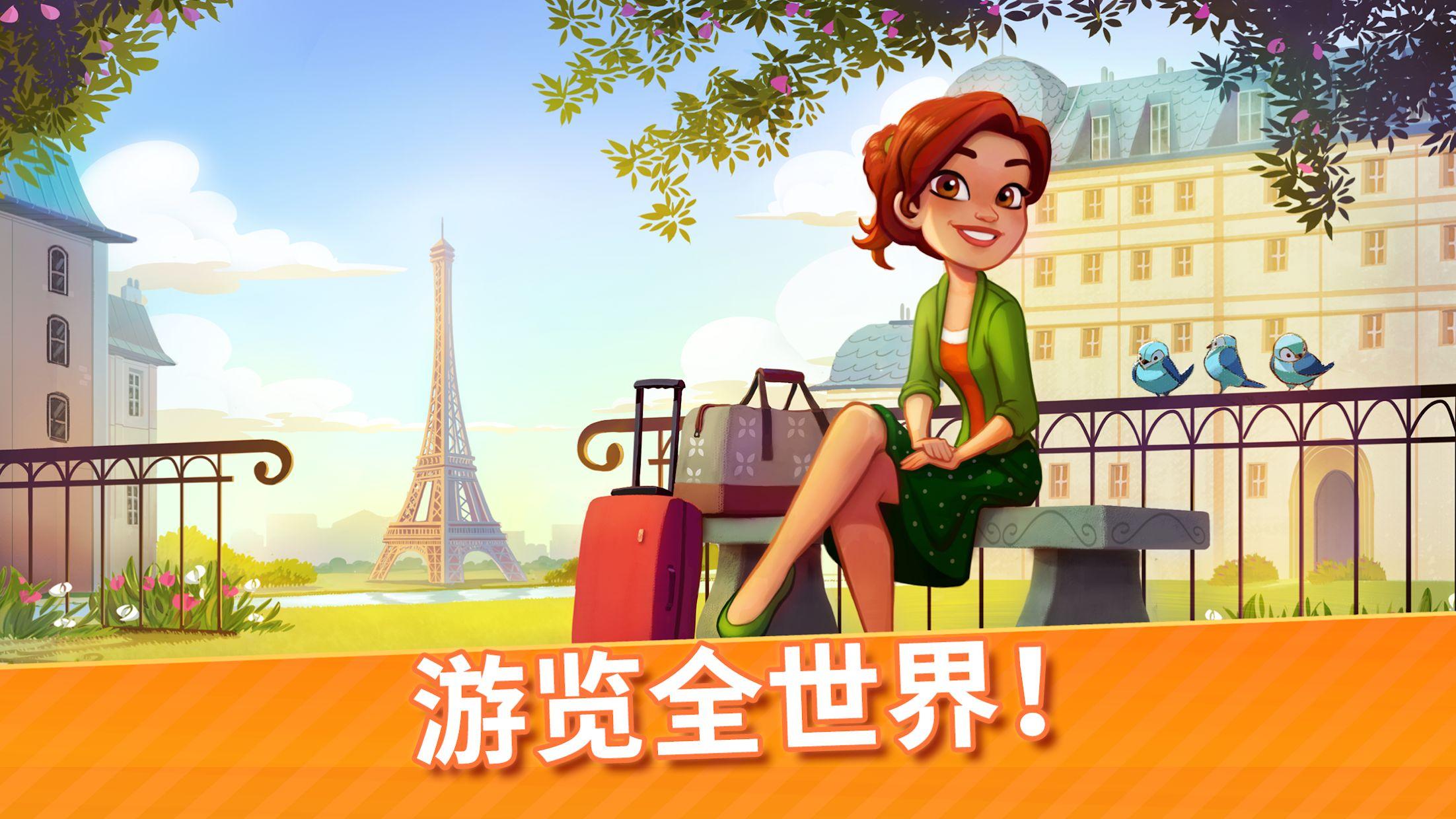 美味餐厅世界 - 烹饪游戏 游戏截图5
