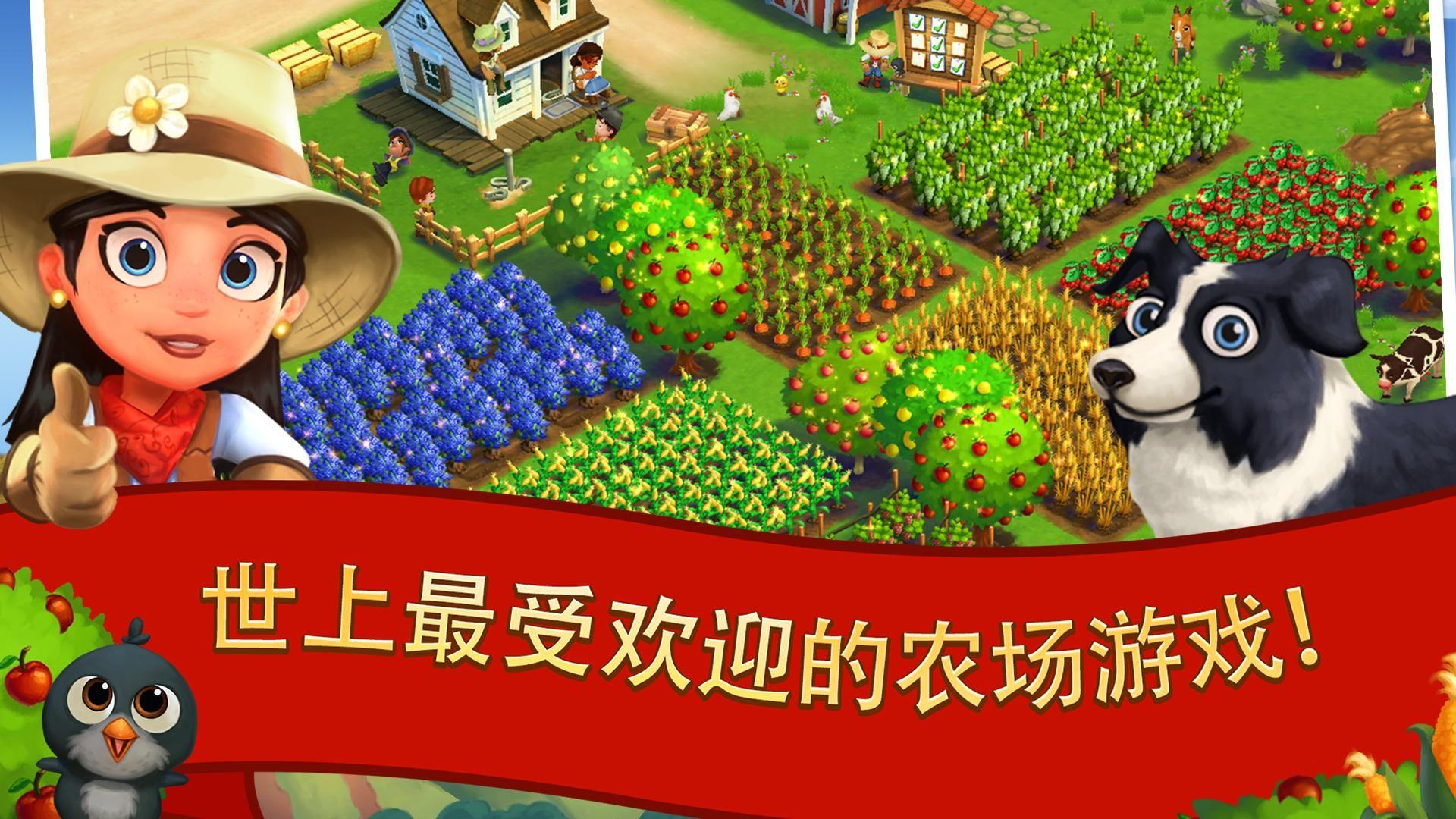FarmVille 2: 乡村度假 游戏截图1