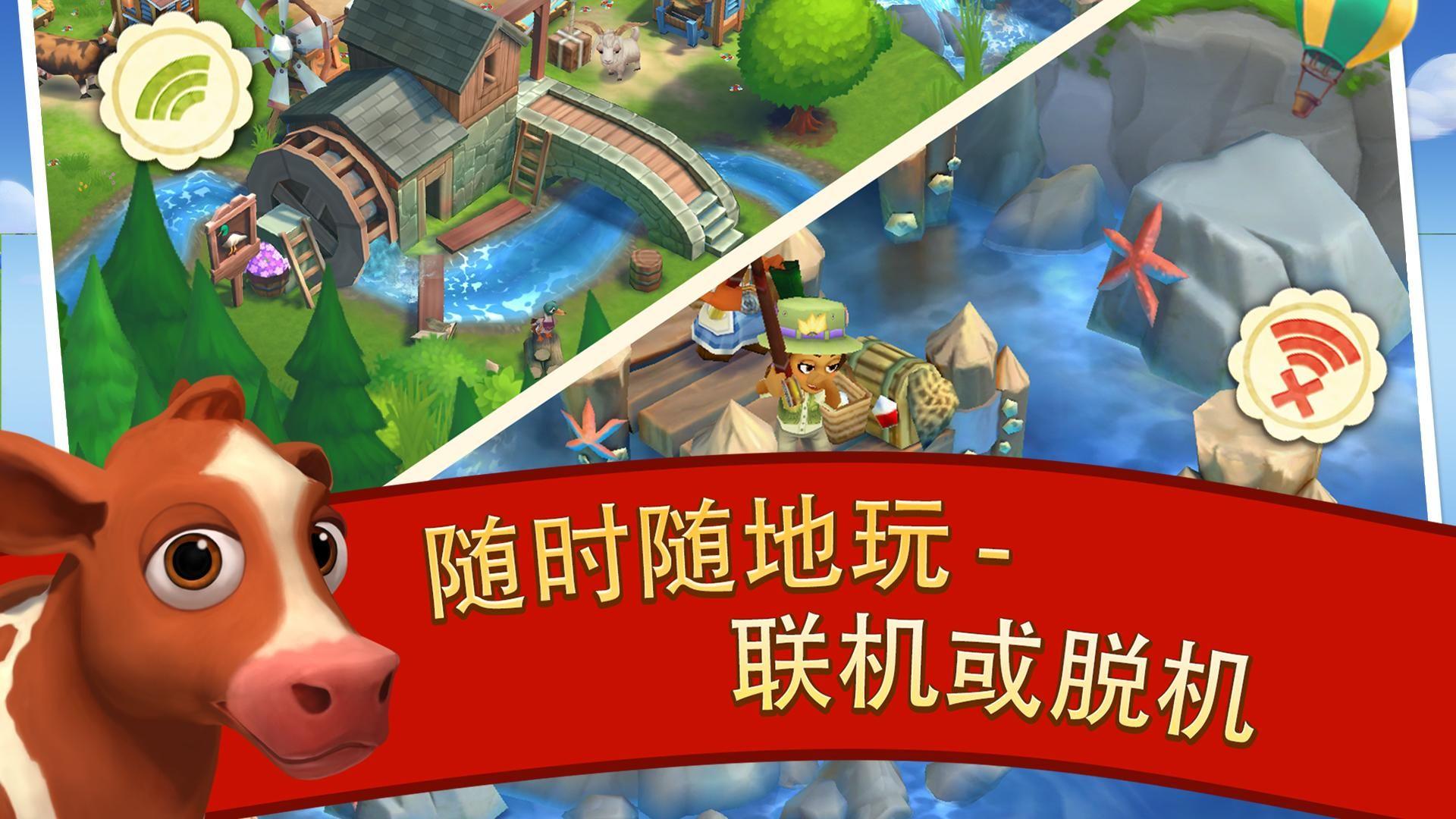 FarmVille 2: 乡村度假 游戏截图3