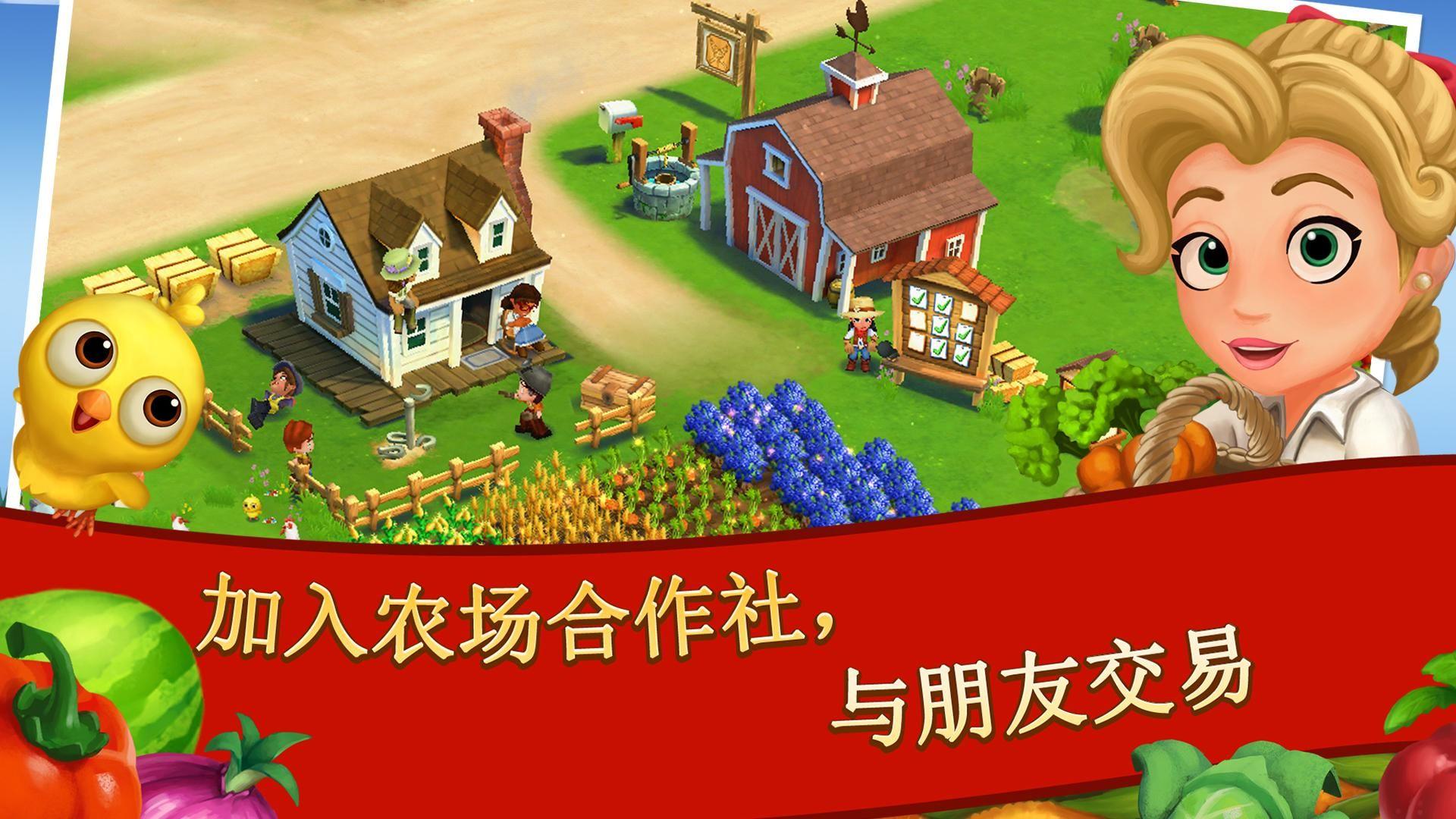 FarmVille 2: 乡村度假 游戏截图4