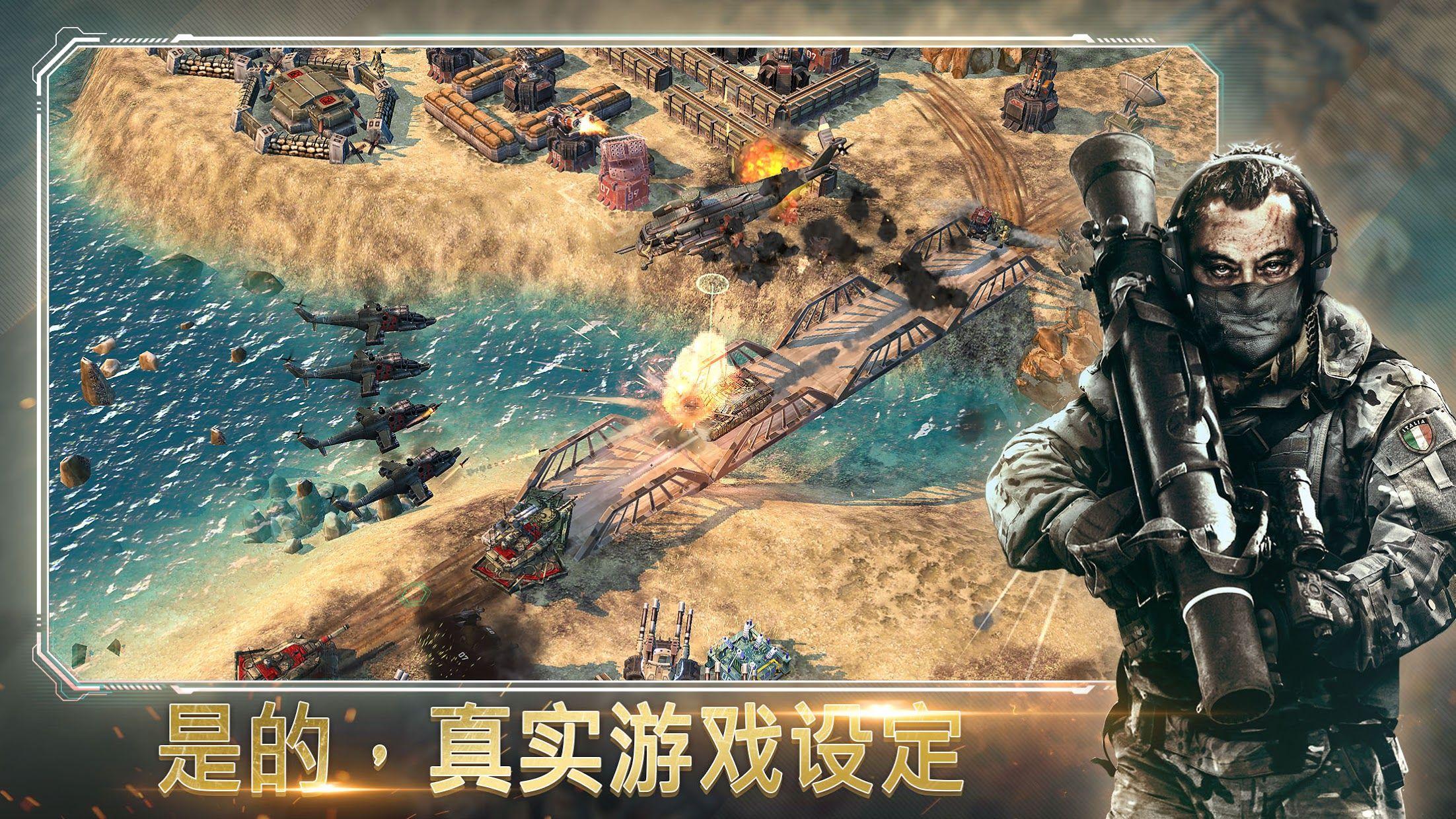 战争指挥官:恶棍攻击 游戏截图4