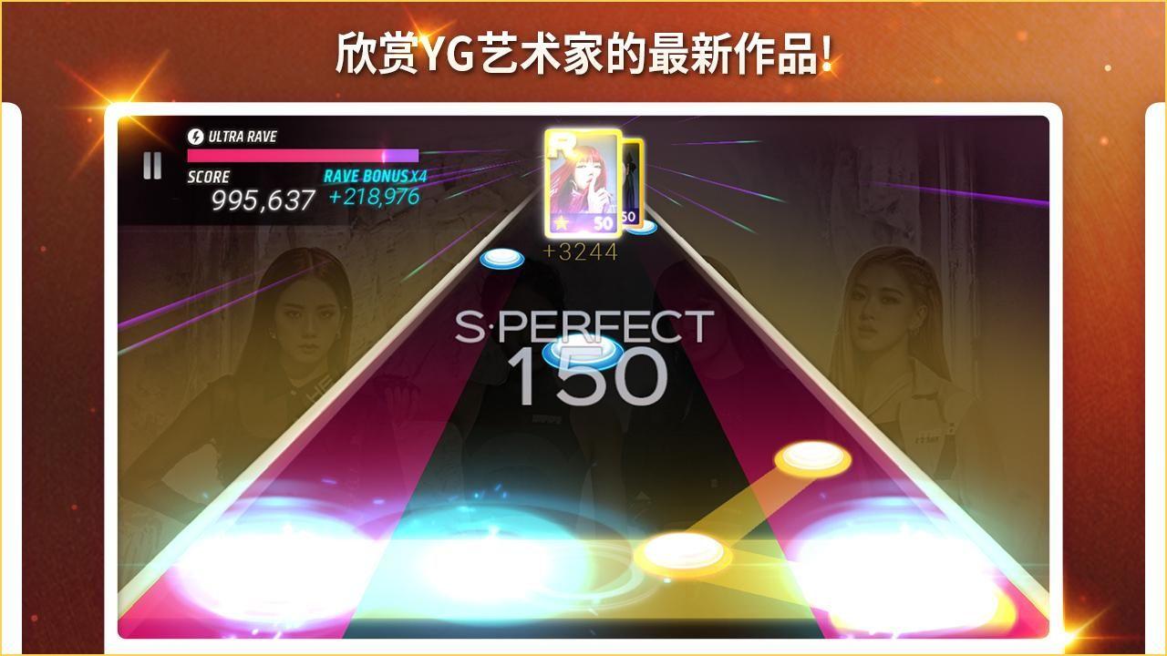 SuperStar YG 游戏截图3