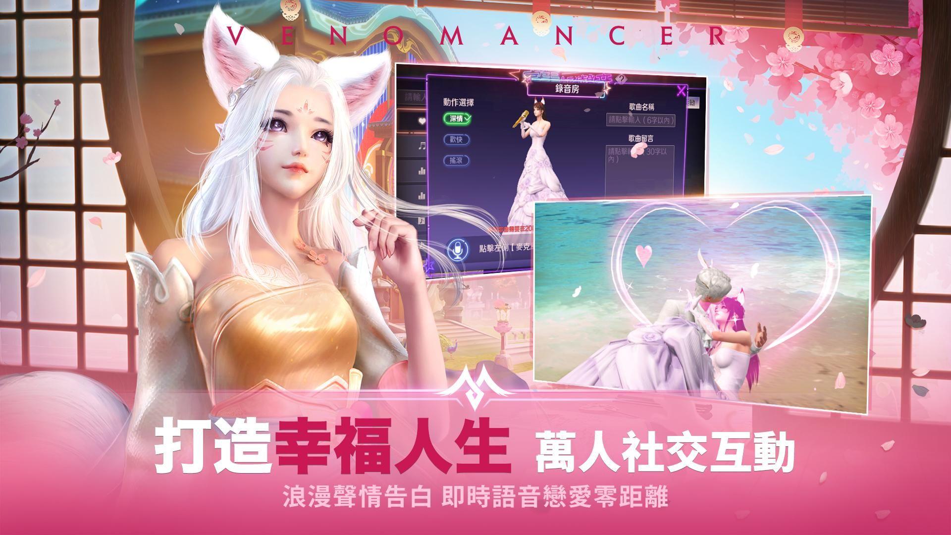 完美世界M(台服) 游戏截图1