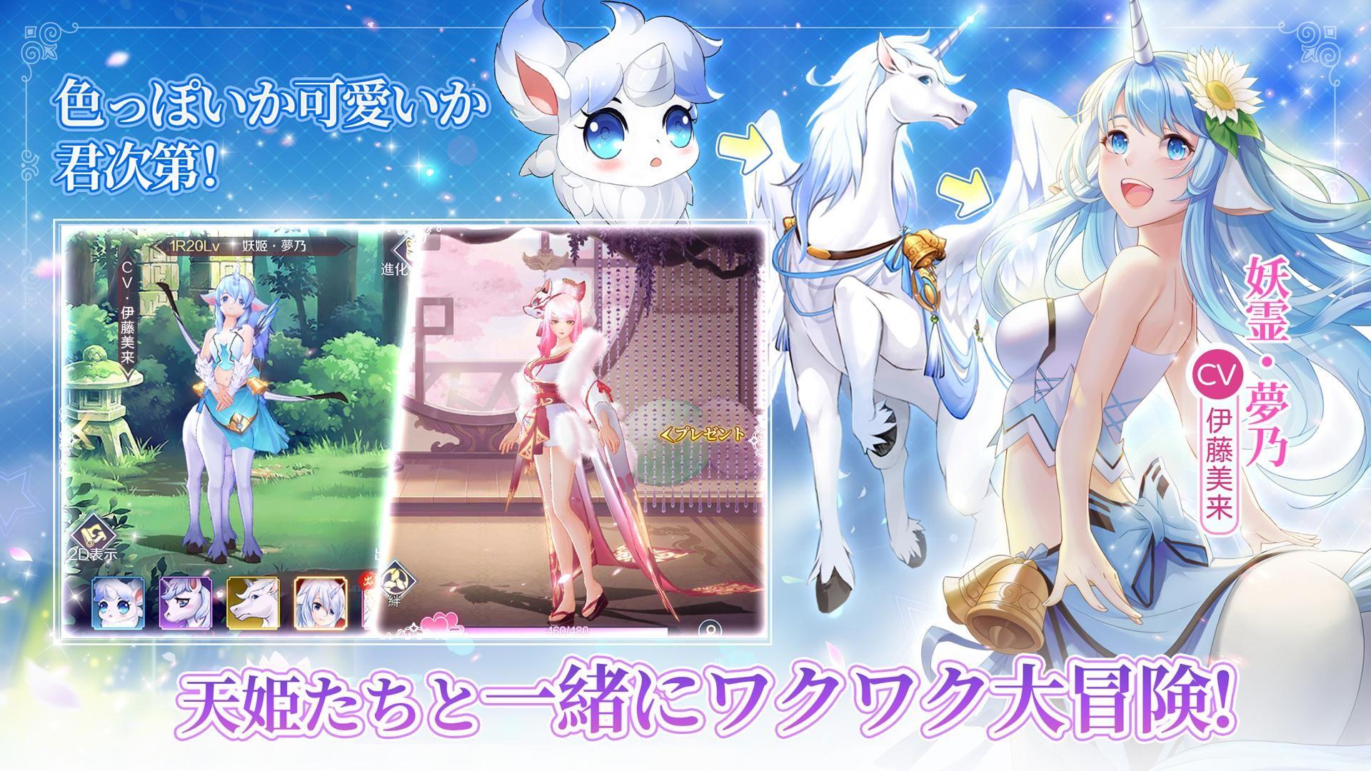 天姫契约 游戏截图2