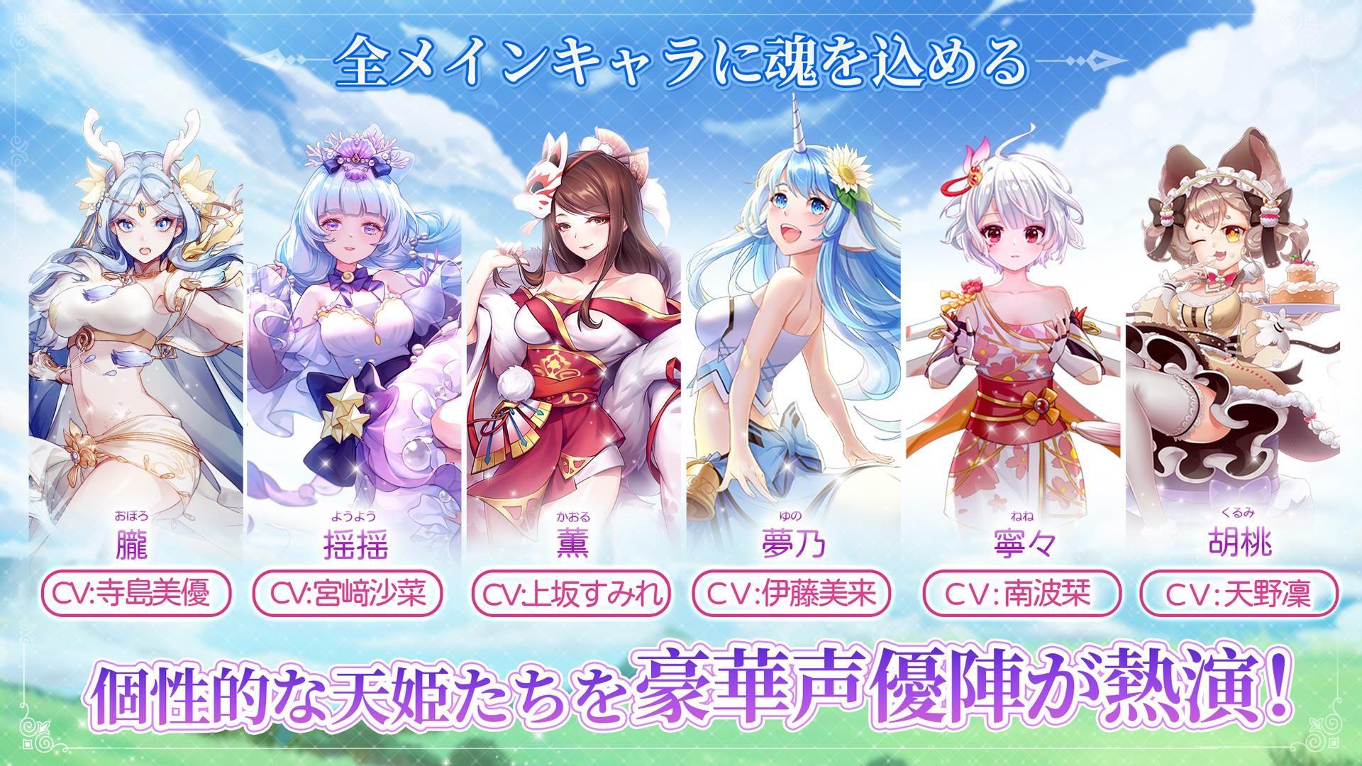 天姫契约 游戏截图3