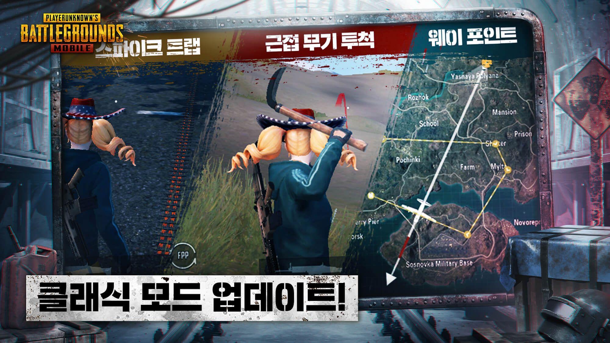 绝地求生:刺激战场(PUBG韩服) 游戏截图3