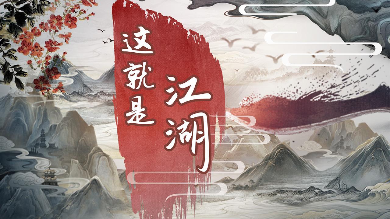 这就是江湖 游戏截图1