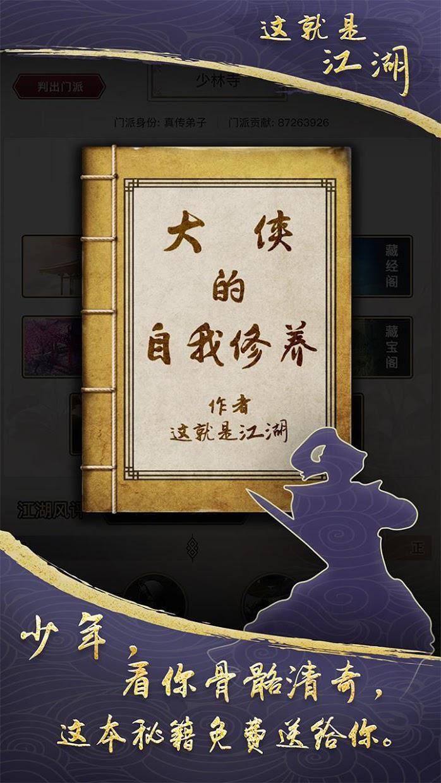 这就是江湖 游戏截图2