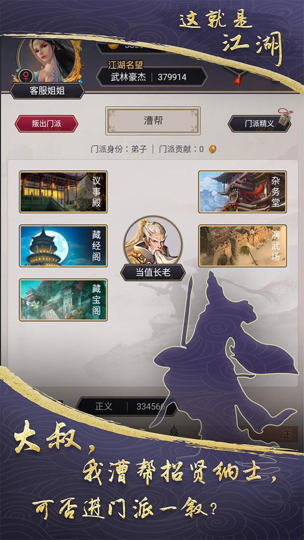 这就是江湖 游戏截图3