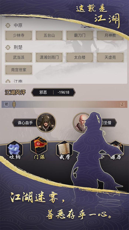 这就是江湖 游戏截图4