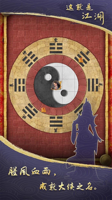 这就是江湖 游戏截图5