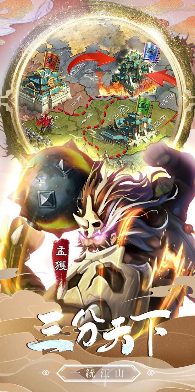 真战三国 游戏截图3